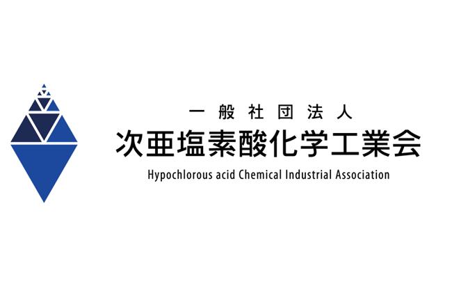 次亜塩素酸化学工業会とは